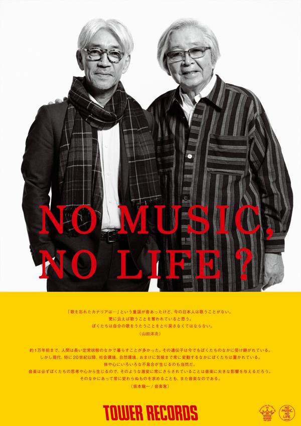 NMNL161_B1_yamada_sakamoto.jpg
