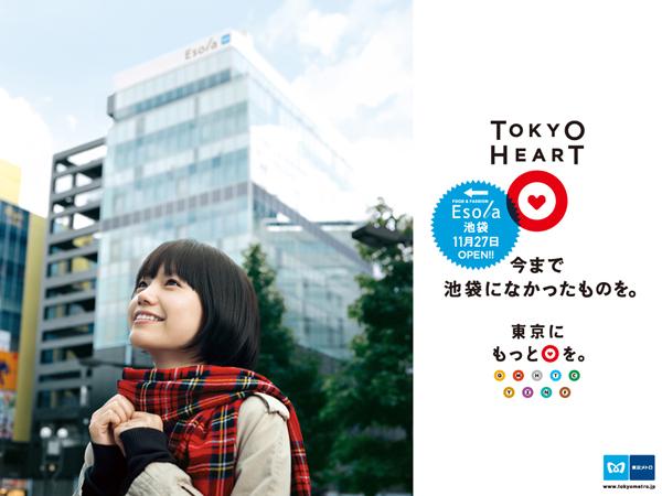 TOKYOHEART_Esola.jpg
