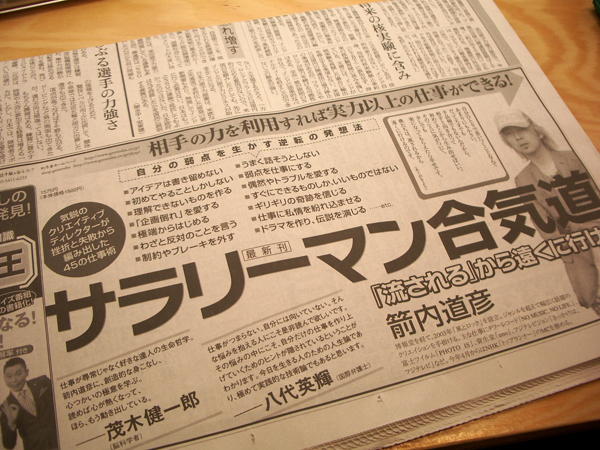 aikido_asahi.jpg