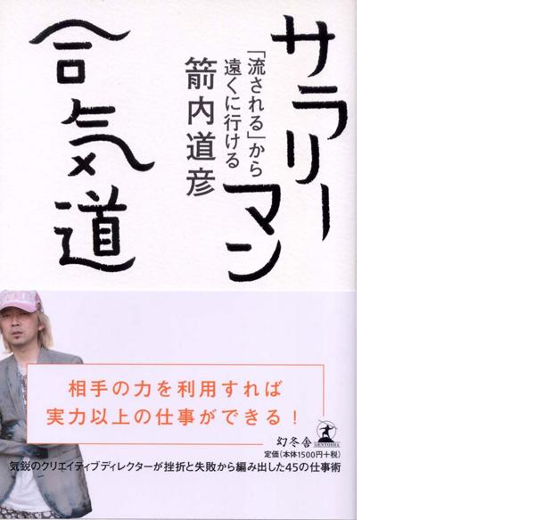 aikido_cover.jpg