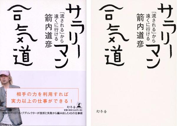 aikidobook.jpg