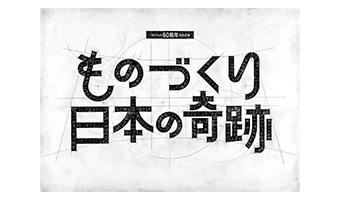 bcc_monozukuri.jpg