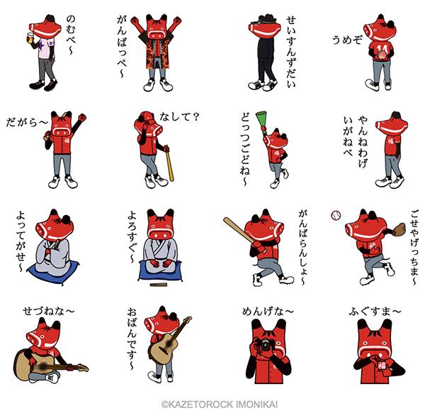 bekohiko_stamp4.png