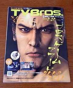 bros.2010_5_A.jpg