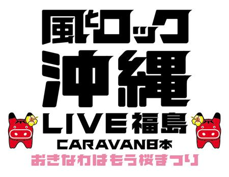 caravan%20okinawa-1.jpg
