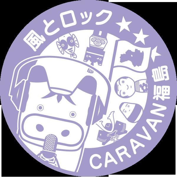 caravan160820.png