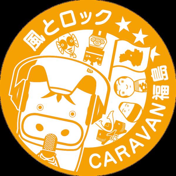 caravan20160528.png