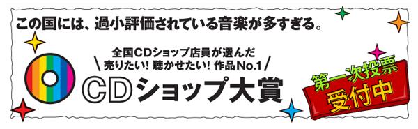 cd_shop_taisho.jpg