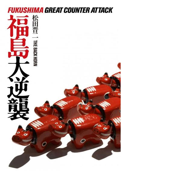 fukushima_gyakusyu.jpg