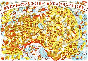 fukushimamap.jpg