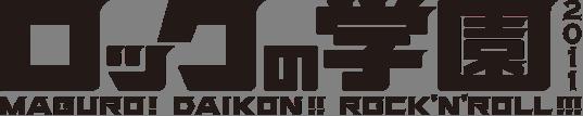 gakuen2011.png