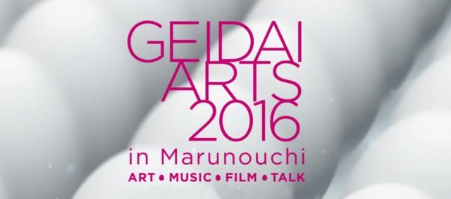 geidai_arts2016_mb-640x283.jpg