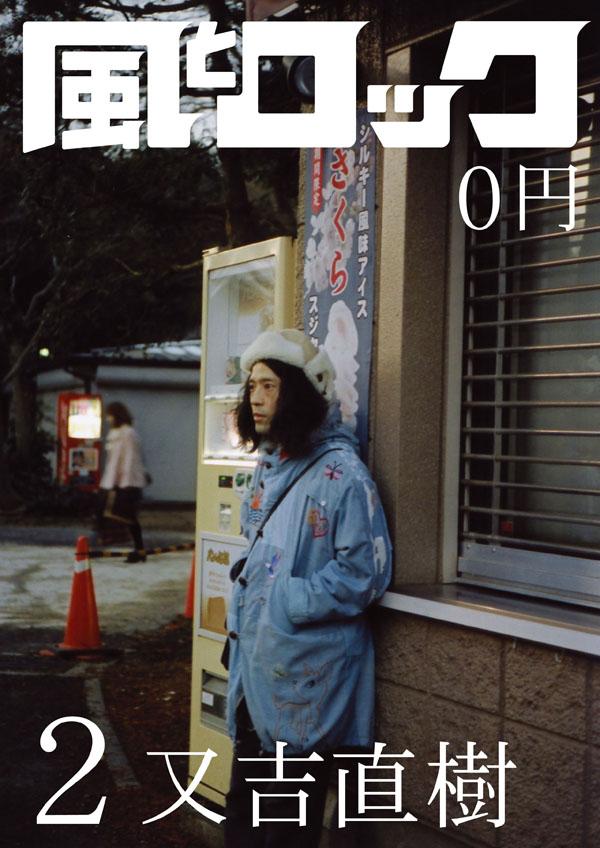 gekkan201202.jpg