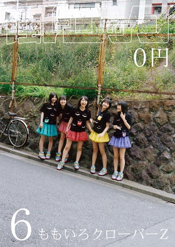 gekkan201206_H1.jpg
