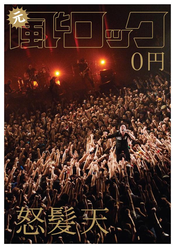 gekkan_201108_2.jpg