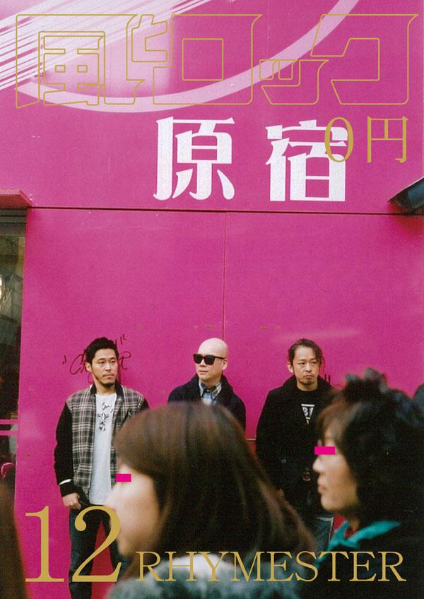 gekkan_H1_201212.jpg