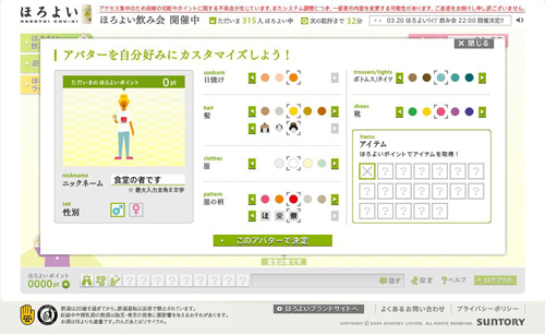 horoyoi_003.JPG