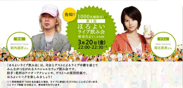 horoyoi_live.jpg