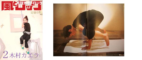 kaera_yoga1.jpg