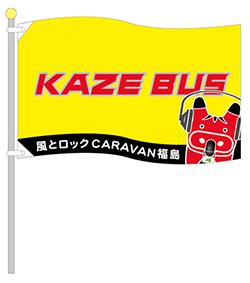kazebus_flag_S.jpg