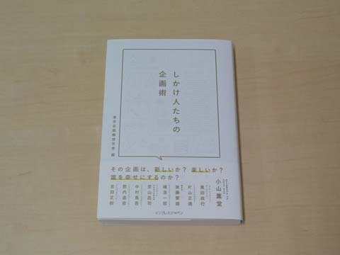 kikakubook01.jpg