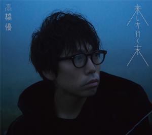kishikata_yukusue_JKT_syokai_RGB_RR.jpg