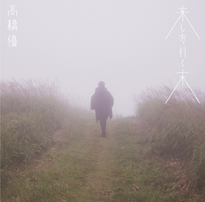 kishikata_yukusue_JKT_tsujyo_RGB_RR.jpg