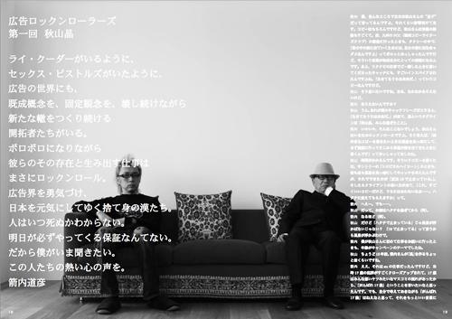 kkrr_akiyama.png