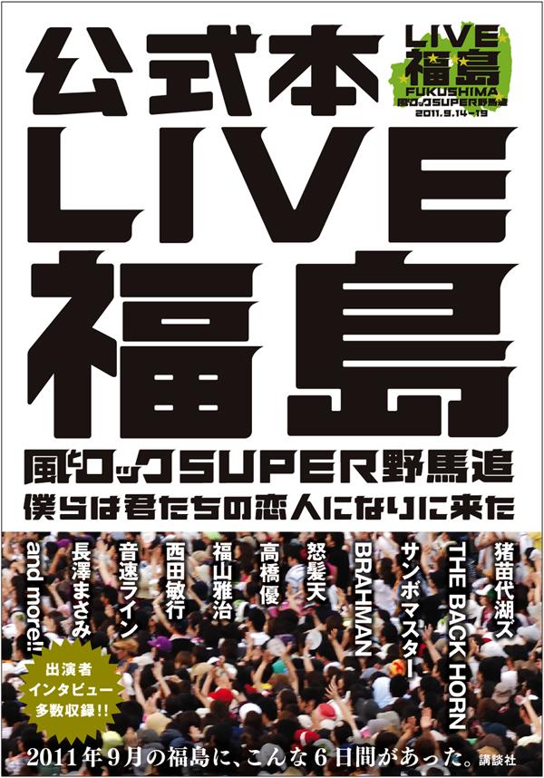 livefukushima1024.jpg