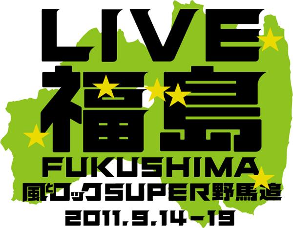 livefukushima_logo0802_RT.jpg