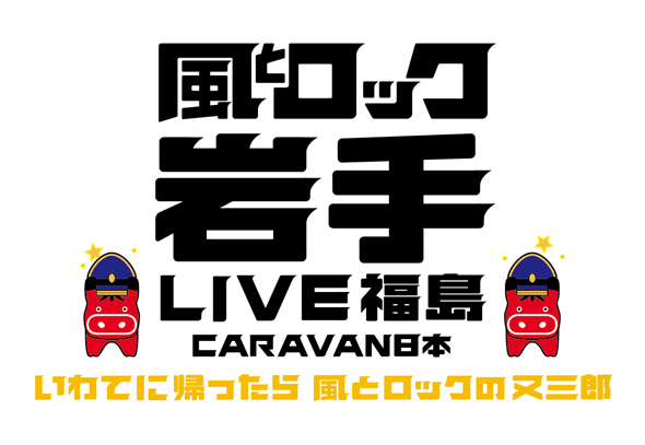 logo_iwate.jpg