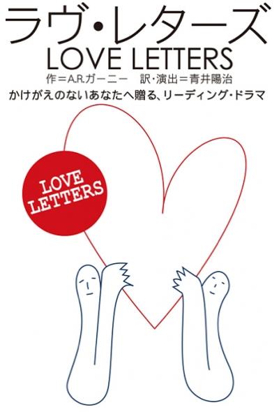 loveletters20160705.png
