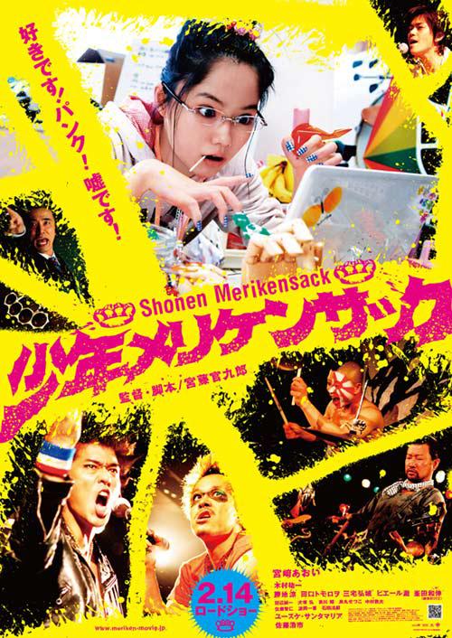 meriken_poster.jpg