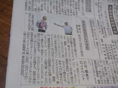 mimpo_kiji.jpg