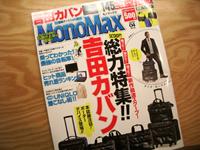 monomax_hon.jpg