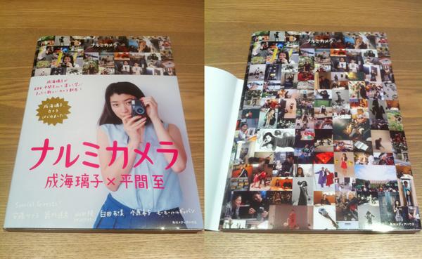narumi1.jpg