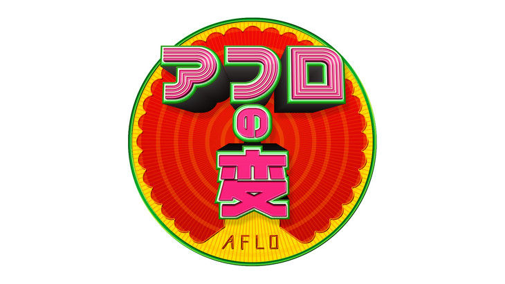 news_header_afronohen_logo.jpg
