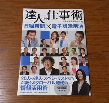 nikkei001.jpg