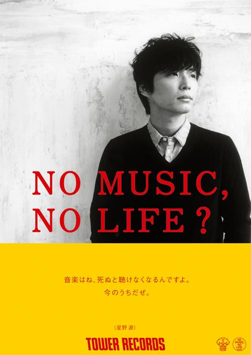 nmnl_146_hoshinogen_main.jpg