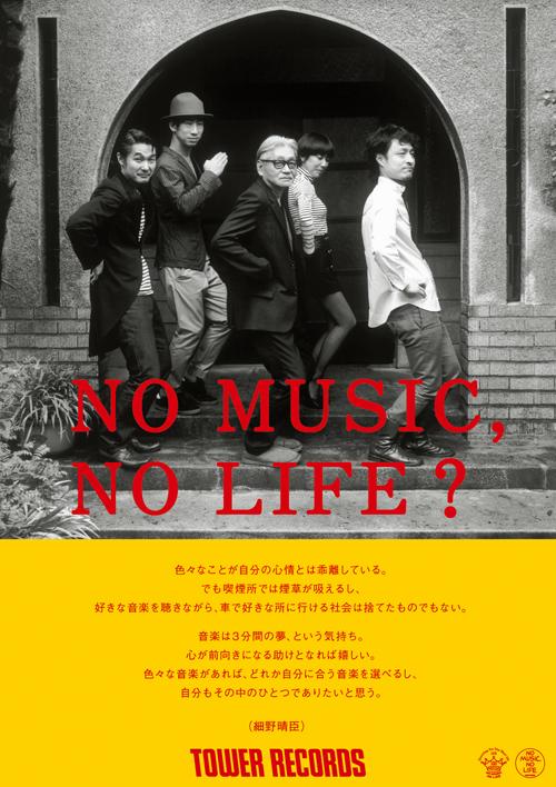 nmnl_146_hosonoharuomi_main.jpg