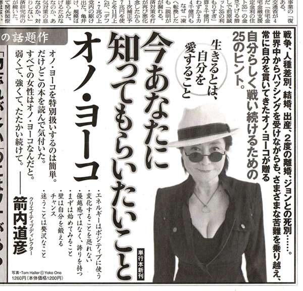 onoyoko_asahiNP.jpg