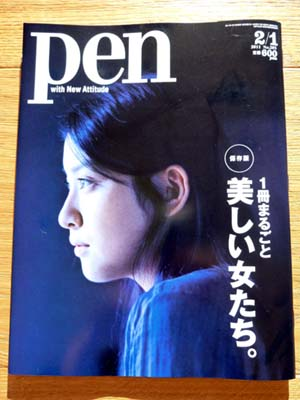 pen_P1020156.jpg