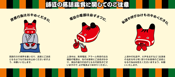 rakugo_attention-RR.jpg