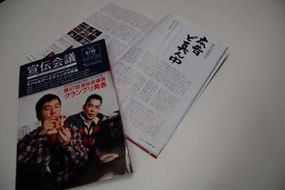 sendenkaigi_01_B.jpg