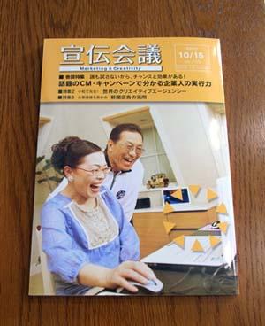 sendenkaigi_1015.jpg
