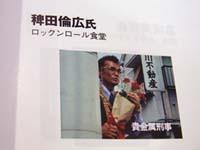 sendenkaigi_1015d.jpg