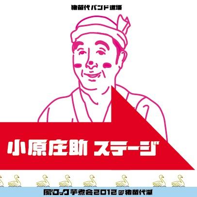 shousukeimonikai2012.jpg