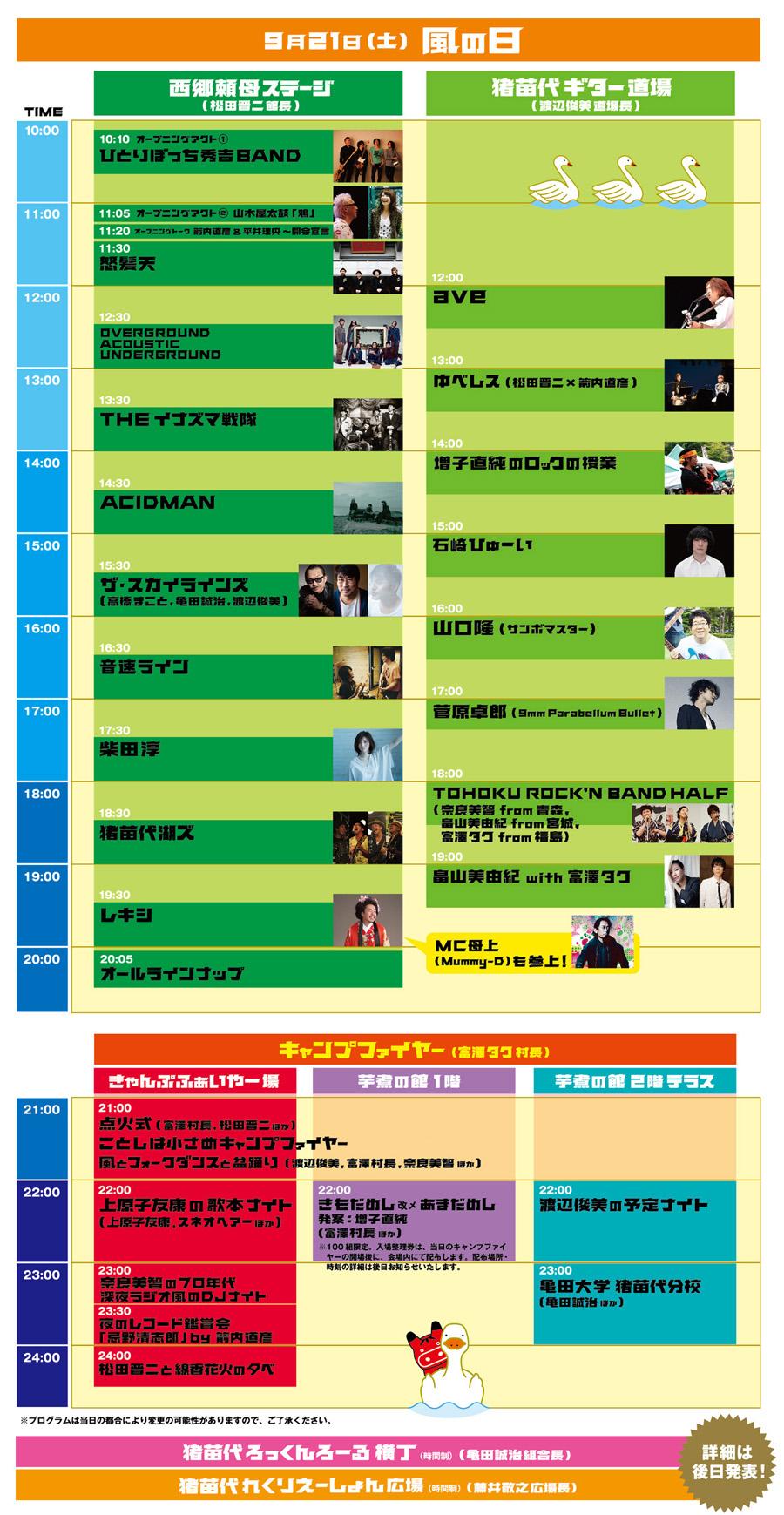 timetable_imoni2013_0921.jpg