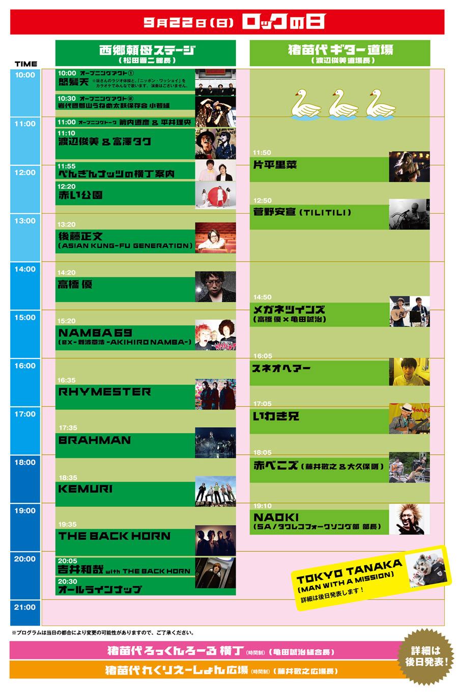 timetable_imoni2013_0922_RR.jpg