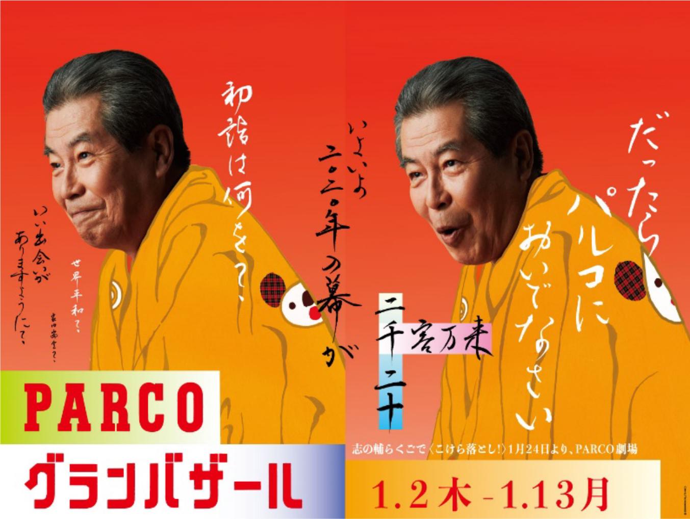twitter_poster_yoko.jpg